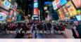 맨하탄 '미스뉴욕' 여성전용 쉐어룸 최고의 가성비 & 위치!