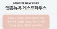 [앳홈뉴욕] ▶ HOT SALE (~3,4월 숙박예약) 최대 50%까지!