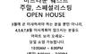 ★노피,1개월무료★이제막오픈★주말오픈하우스★지금~7월까지입주가능
