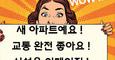 ★노피+2달무료★무료상담★일단보시고결정★학생/직장인 쉬운입주!!