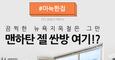 ★아늑한집★ 타임스퀘어옆,한인타운10분★독방,쉐어룸